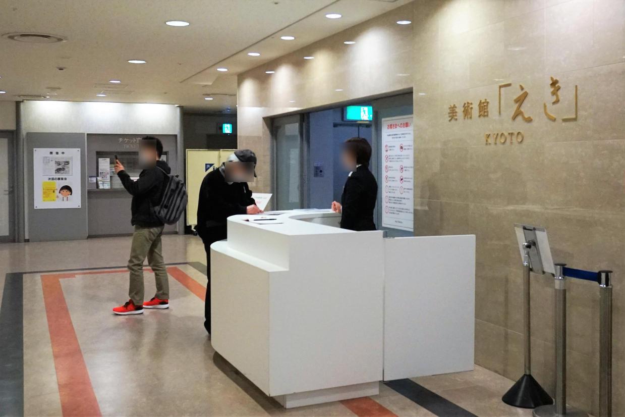 美術館「えき」KYOTOの入り口