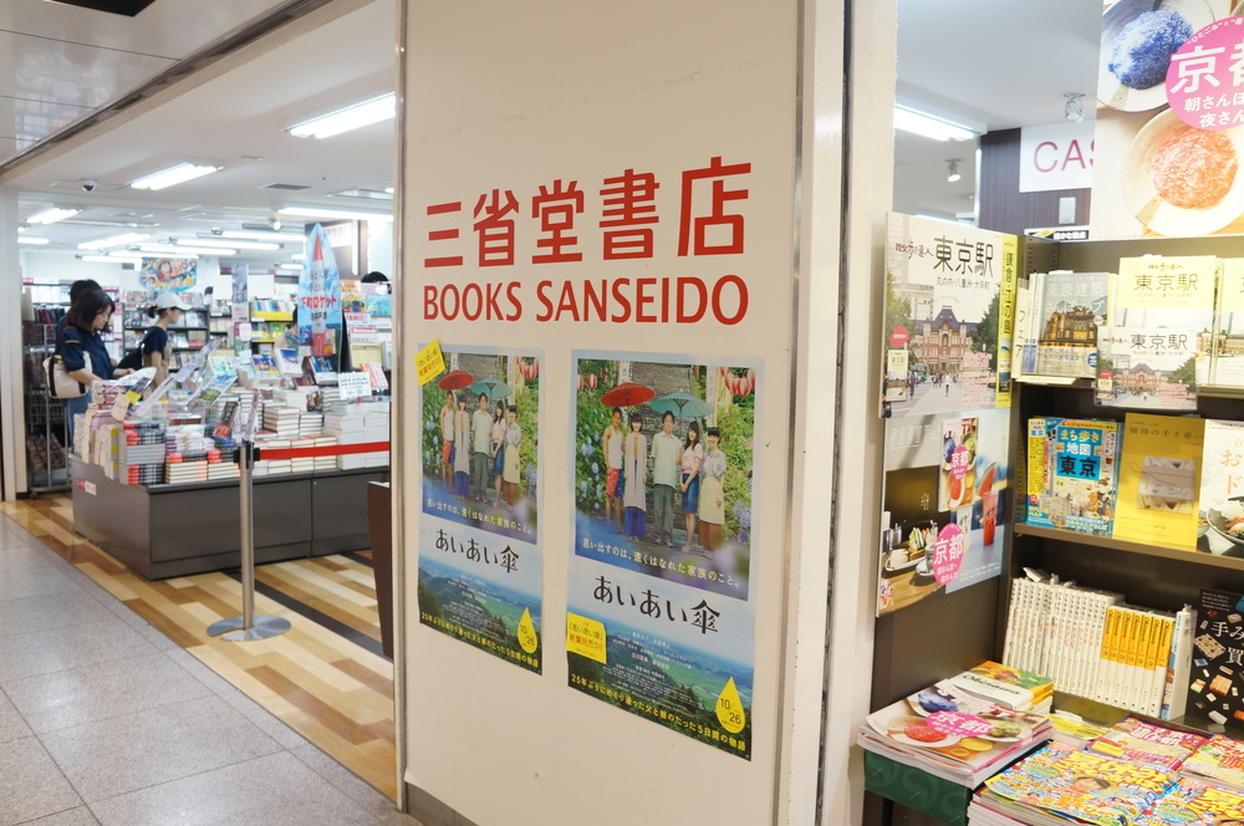 三省堂書店
