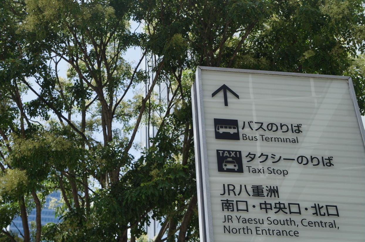 バスのりば・タクシー乗り場