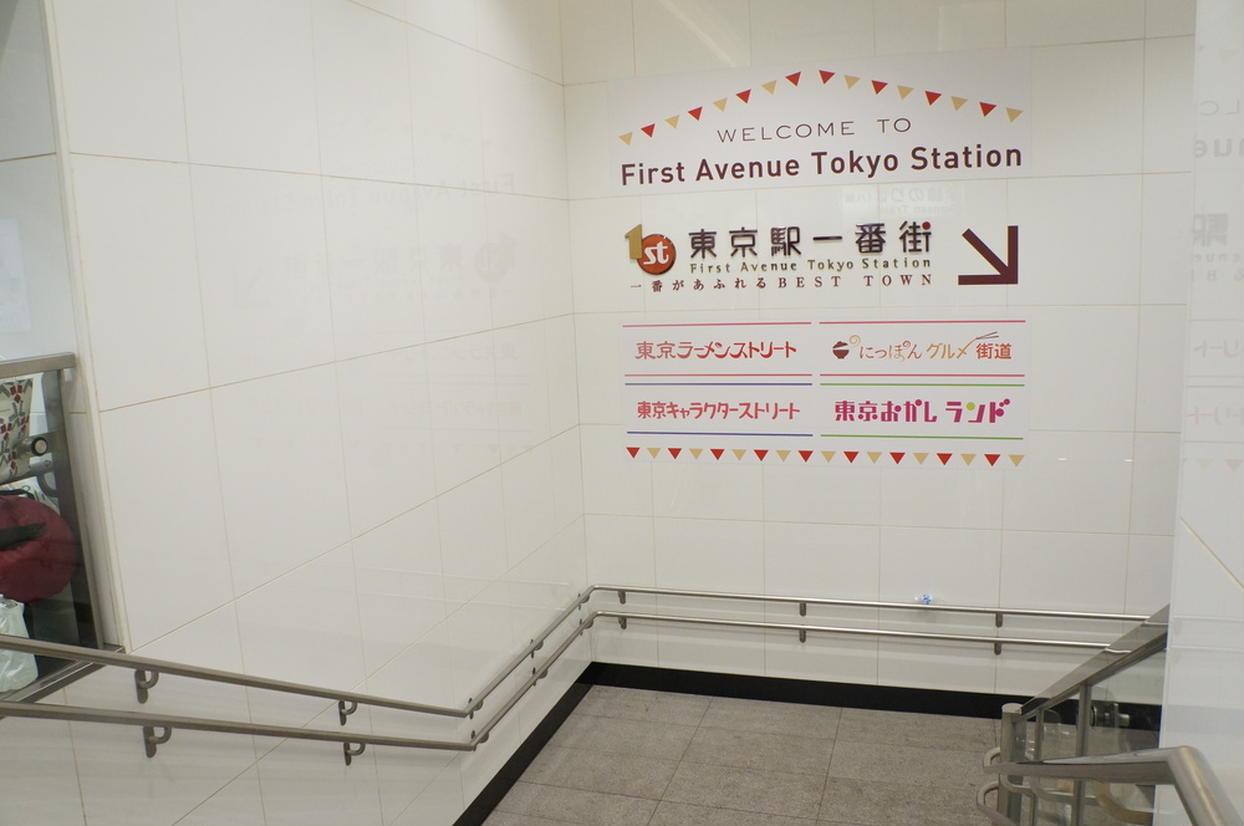 東京駅一番街への階段