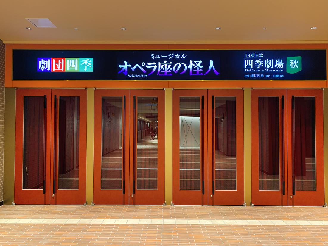 JR東日本四季劇場[秋]