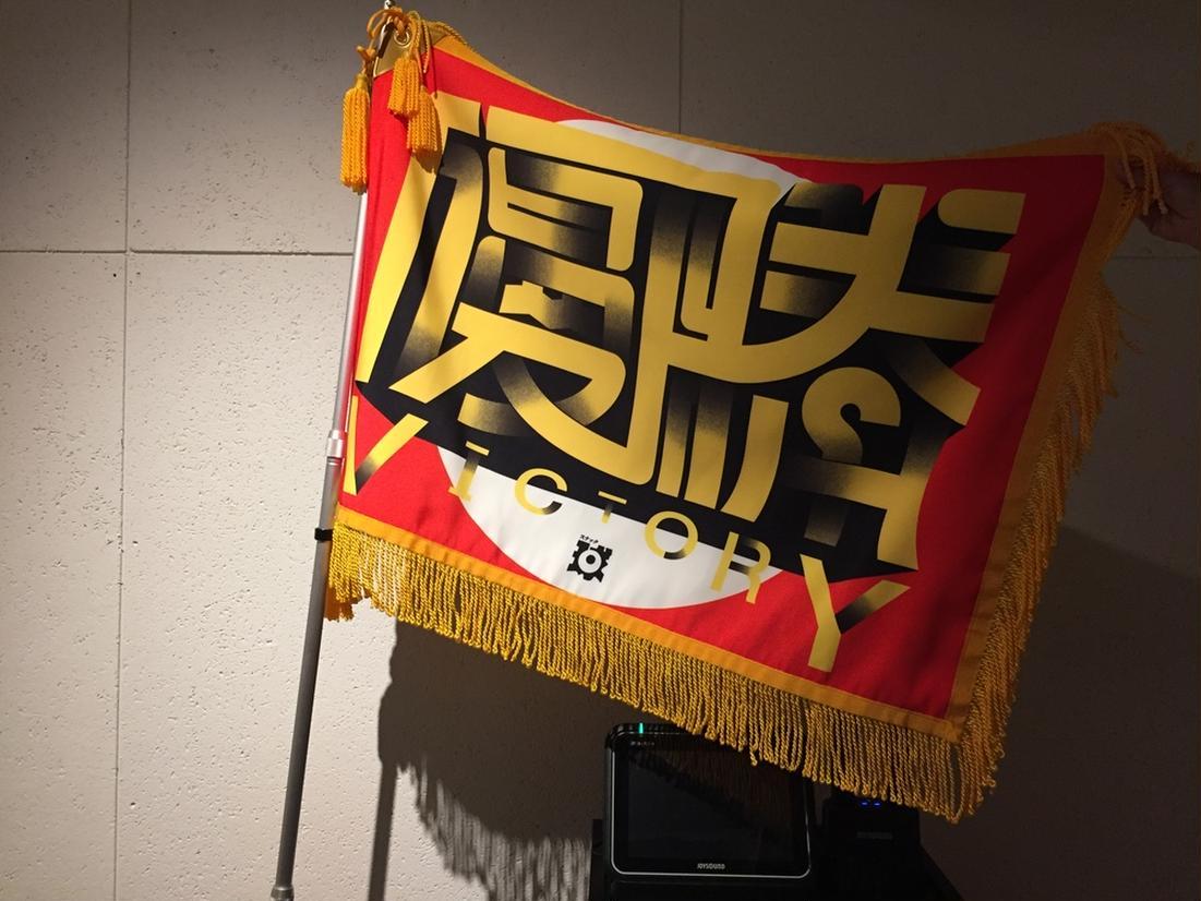 架空の野球チームの優勝旗