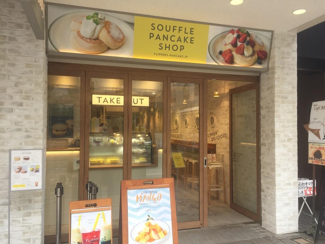 フリッパーズ 横浜元町店