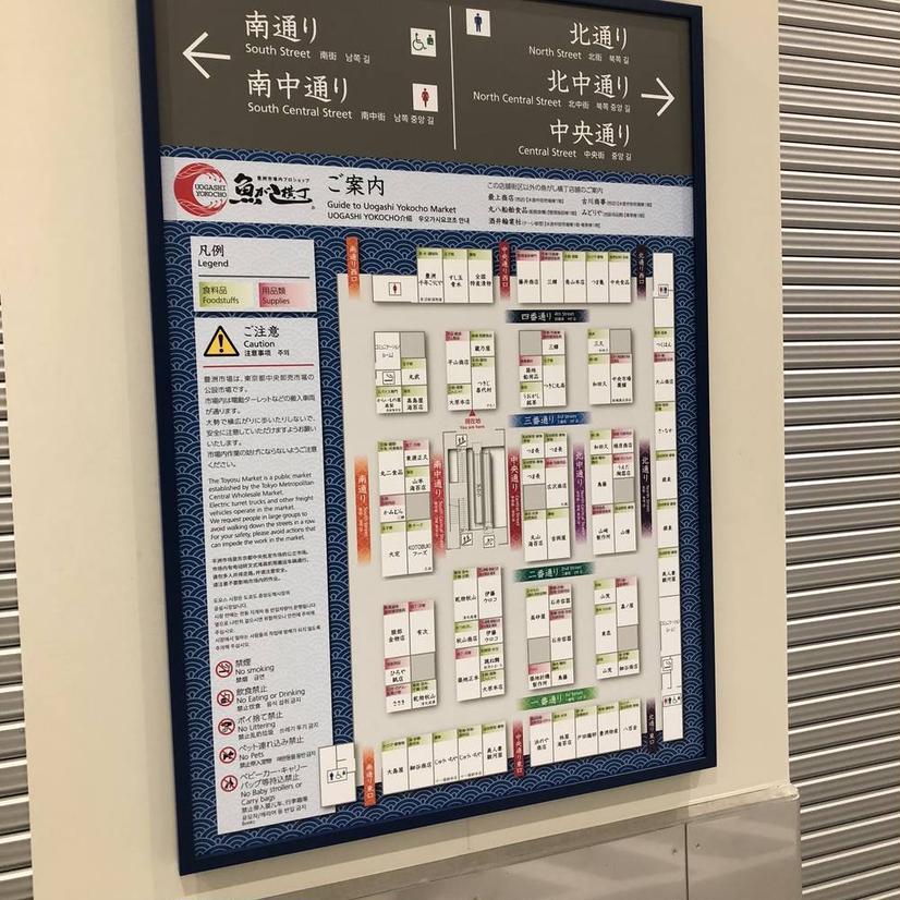 豊洲市場内プロショップ 魚がし横丁(水産仲卸売場棟4階)