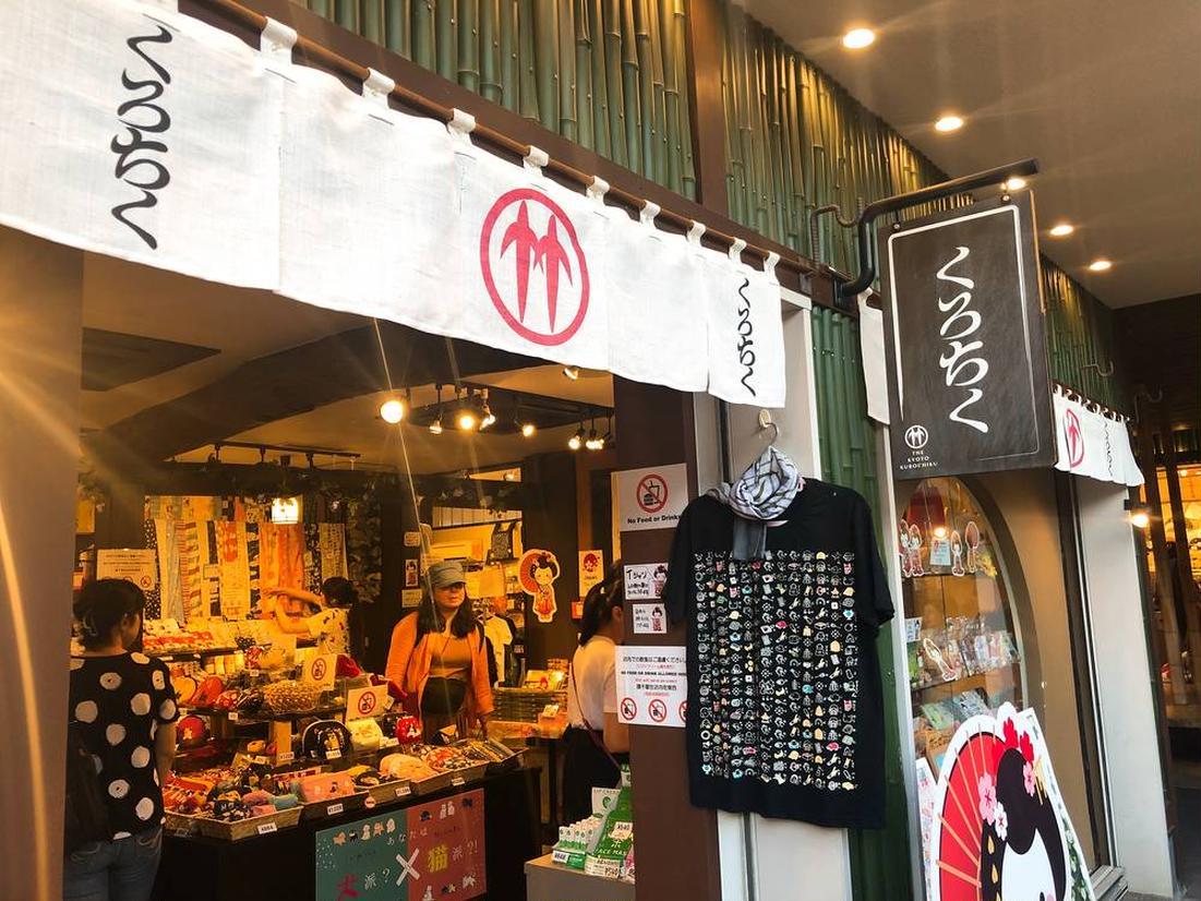 くろちく 嵐山店