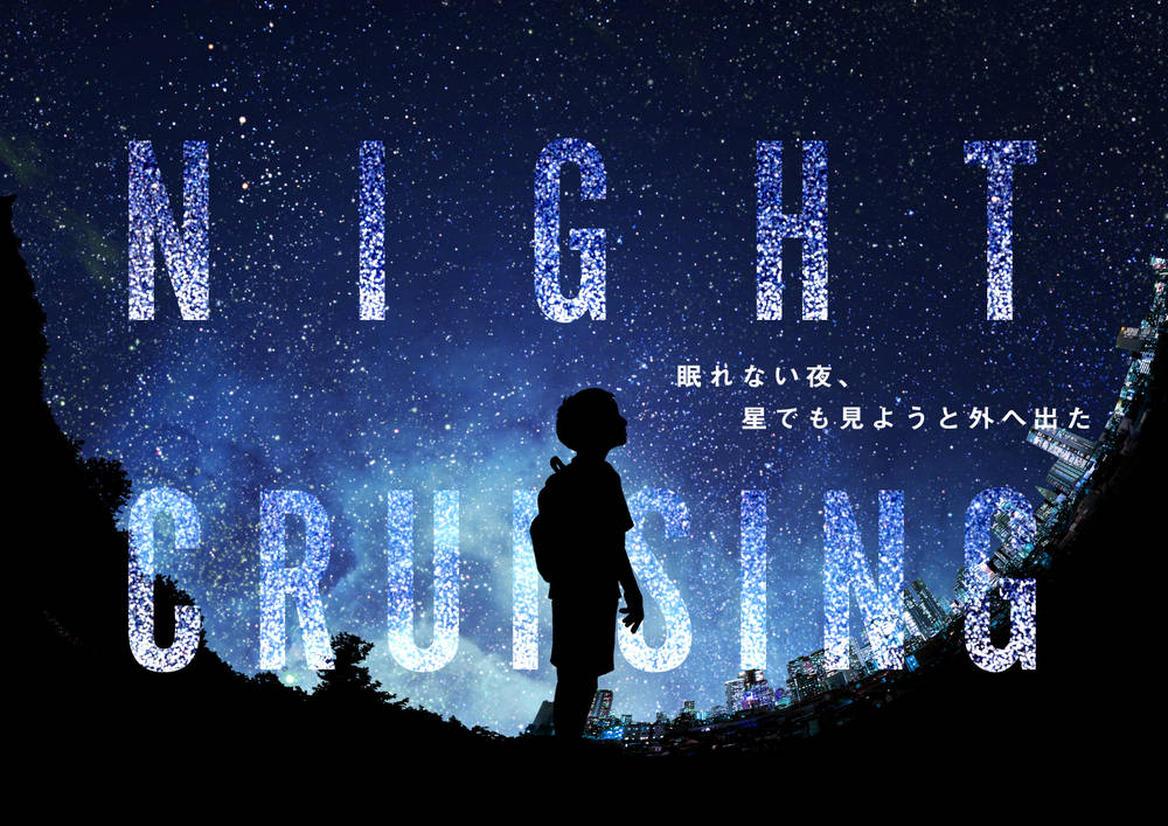 NIGHT CRUISING(ナイトクルージング)