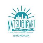 マエリスタ石垣島で「夏びらき MUSIC FESTIVAL 2020」4月開催!14年目となる音楽イベント
