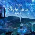 長野県阿智村で非日常体験「天空の楽園 日本一の星空ナイトツアー Season2020」開催