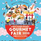 「京都駅ビルグルメフェア2020」開催中!飲食店109店舗の限定メニューや抽選会も実施