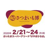 さつまいもファン注目!埼玉で作り手と売り手と買い手が一堂に集う4日間の大博覧会