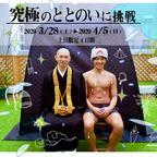 """東京のど真ん中でアウトドアの""""薪テントサウナ""""✕お寺での""""瞑想""""による究極の「ととのい」に挑戦!"""