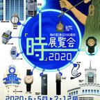1世紀ぶりとなる企画展『時』展覧会2020「国立科学博物館」にて事前予約制で開催!