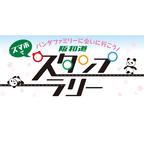 ジャイアントパンダの赤ちゃん公開記念「アドベンチャーワールド×阪和道 スマホでスタンプラリー」開催中!