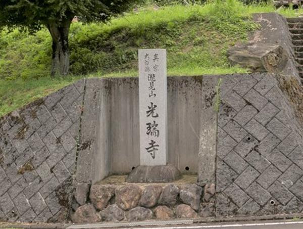 光瑞寺の石柱
