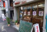 小さなレストラン ROMMY