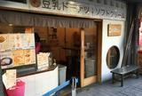 錦市場 こんなもんじゃ【豆腐・豆乳ドーナツ・ソフトクリーム】