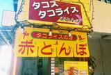 タコス・タコライスの店赤とんぼ