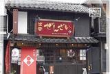 日本ぜんざい学会 壱号店