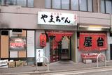 やまちゃん 福岡天神店