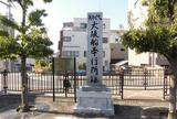 初代大坂船奉行所跡