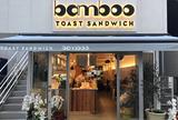 【オーガニック系】トースト・サンドイッチ・バンブー (Toast Sandwich bamboo)