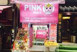 ピンクマート 明洞店