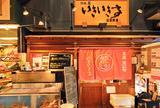 いきいき亭近江町店
