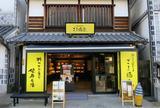 ごま福堂 倉敷店(^○^)