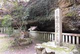 志染の石室