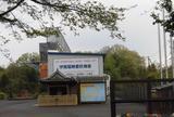 (社)日本鳩レース協会 伊賀国際委託鳩舎