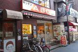 キッチンABC池袋東口店