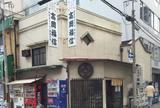 高岡福信菓子司