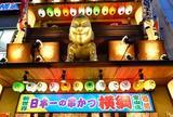日本一の串カツ横綱 難波本館
