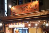 練薬膳 汸臼庵本店(ほうきゅうあん)【練り棒天ぷら】