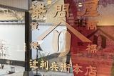 辻利兵衛本店 宇治本店茶寮(宇治市)