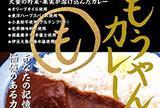新宿、京橋★もうやんカレー