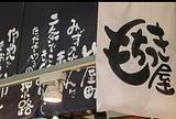 錦 もちつき屋【餅専門店】