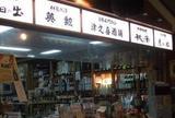 津之喜酒舗(つのきしゅほ)【酒店】