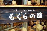 Soil Museum もぐらの館
