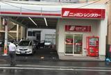 ニッポンレンタカー 岡山駅前 営業所