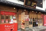 絆屋(キズナヤ) 和菓子 お土産