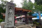 赤城山 西福寺(開山堂)