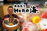 大漁食堂 HERO海 熊本駅店