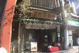 日本橋屋長兵衛本店