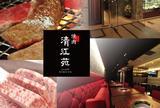 清江苑 池袋東口店