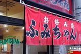 ふみちゃん 流川店