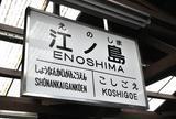 江ノ島駅は暴風雨の嵐でした
