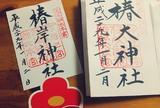 猿田彦大神大本宮・椿大神社(つばきおおかみやしろ)