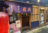 立食焼肉 一穂(いちぼ) 福島店