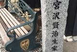 宮沢賢治 生家跡